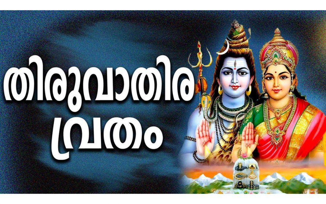 ധനുമാസ തിരുവാതിര (30-12-2020)