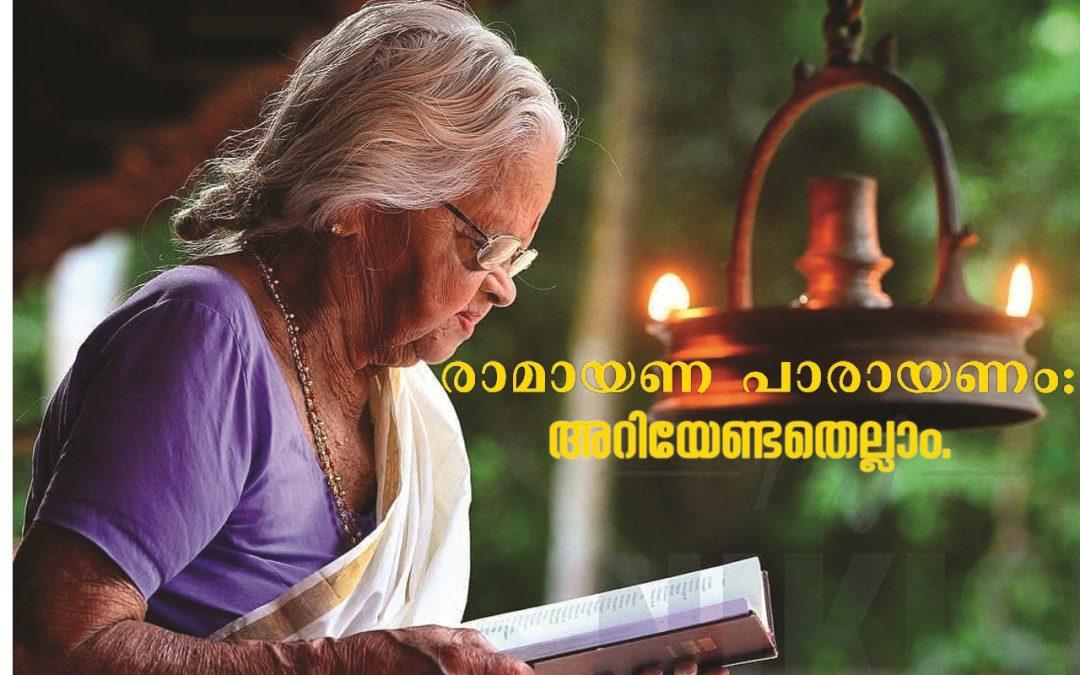 രാമായണ പാരായണം – അറിയേണ്ടതെല്ലാം: